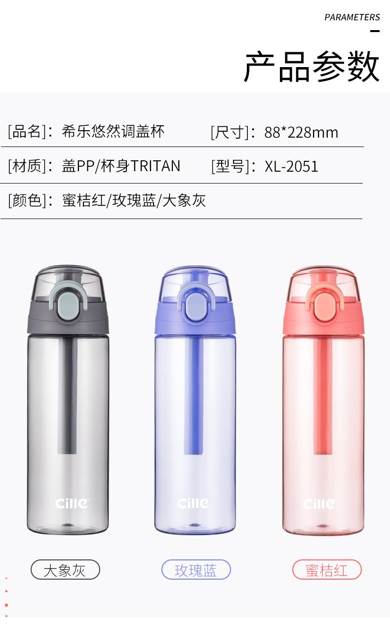 希乐 XL-2051 tritan水杯便携水杯 图5