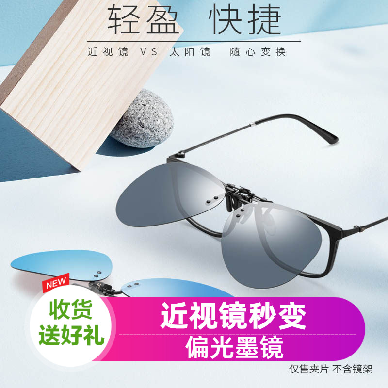 Helen Keller clip-on sunglasses men and women Korean version of the trend of UV glasses myopia sunglasses official Treasure Island