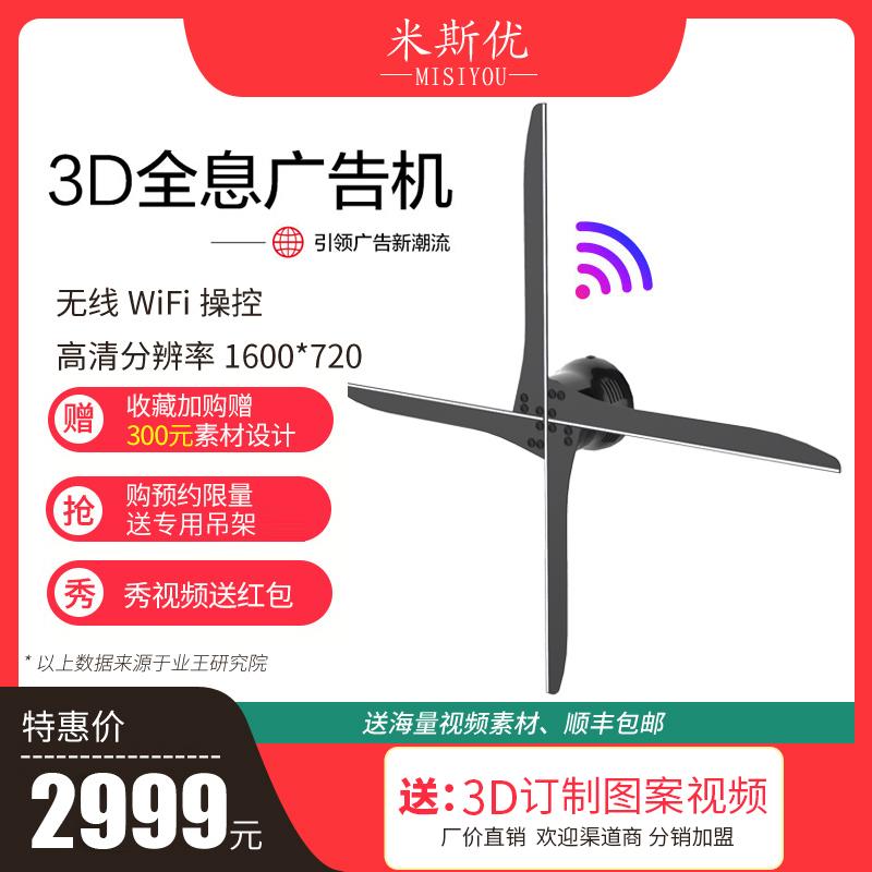 业王全息立体投影仪3D全息裸眼广告机led悬浮风扇v全息APP带WiFi