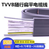 National standard TVVBG8 core 0.75 square steel wire flat cable elevator accompanying flat cable wire elevator air conditioner flat wire