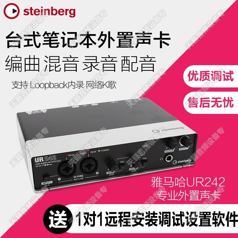 Trình sắp xếp Yamaha / YAMAHA UR242 Công cụ MIDI ghi âm giao diện âm thanh card ngoài USB chuyên nghiệp - Nhạc cụ MIDI / Nhạc kỹ thuật số