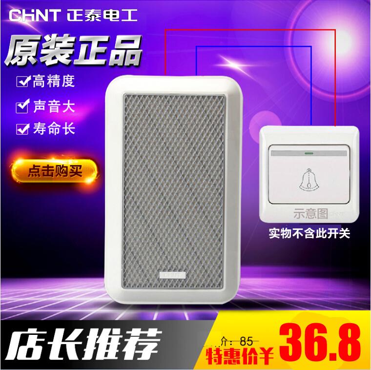Положительный тайский укусить бум дверной звонок домой большой размер 220V переменный ток дверной звонок подвеска проводной поверхностный монтаж динамик машины стиль звук
