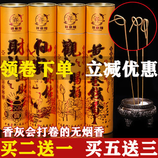 Smoke-free incense home worship Buddha incense offering incense sandalwood Guanyin incense Jin Xiang Guan Gong wealth incense roll money incense ask God to worship Buddha incense