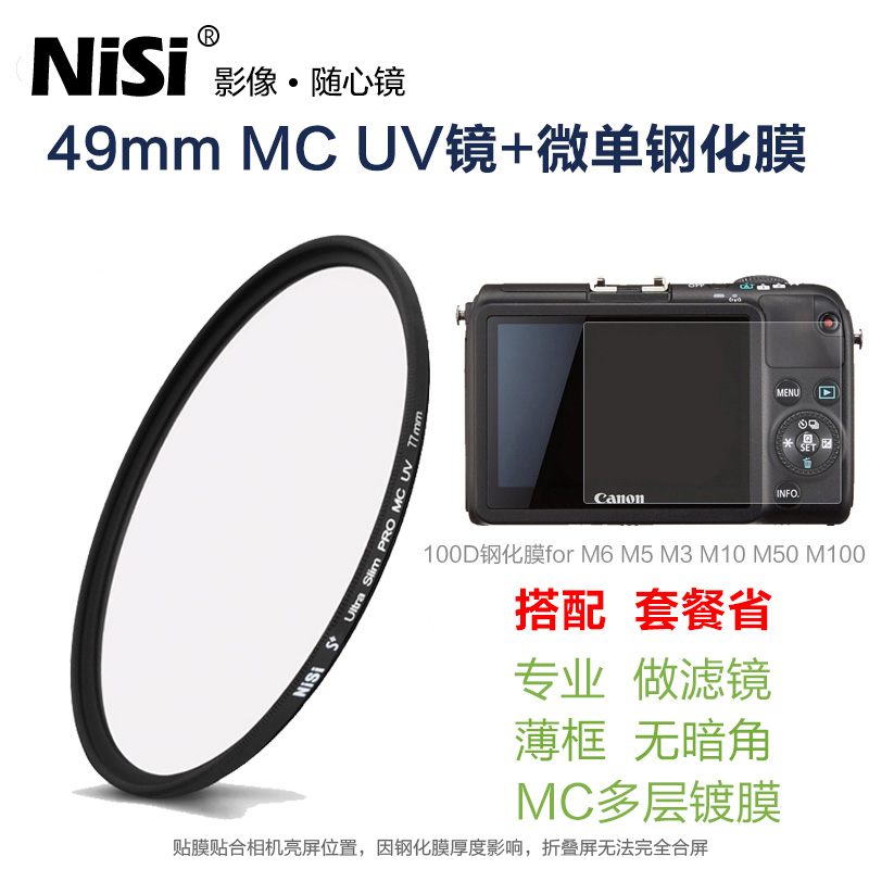 49mm Mc Multilayer Uv Mirror + 沣 Standard 100d Tempered Film