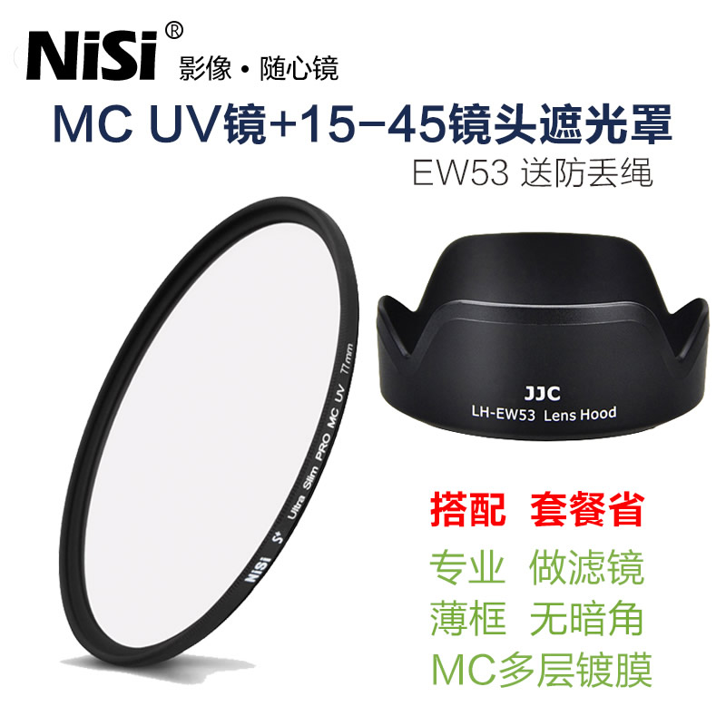 49mm Mc Multi-layer Uv Mirror + Jjc Ew-53 Hood + Send Anti-lost Rope