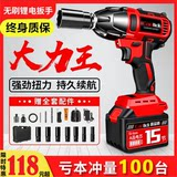 Charging high-power lithium electric brushless electric wind gun strong impact wrench heavy-duty shelf operator auto repair multi-function