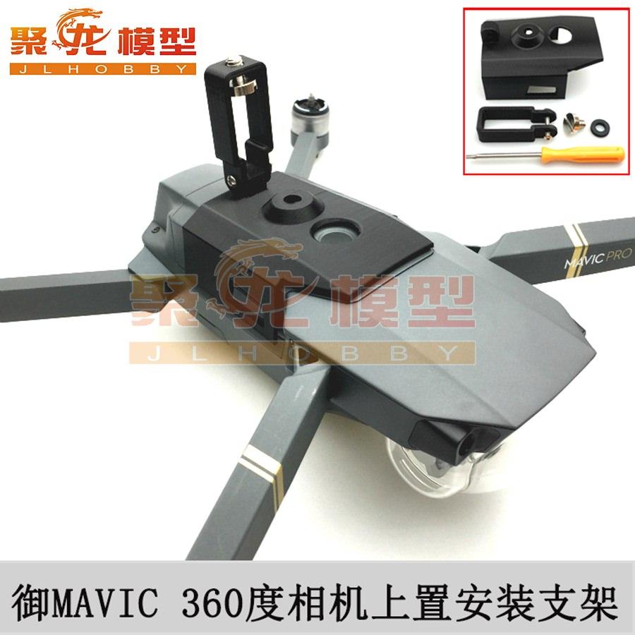 Phụ kiện hoàng gia Dajiang MAVIC PRO toàn cảnh trên không camera VR gắn khung 360 độ camera cố định