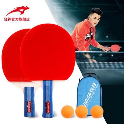 狂神 乒乓球拍套装