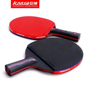 狂神乒乓球拍单拍只 直拍横拍