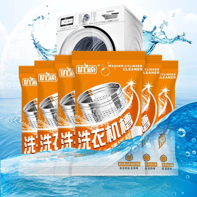 6袋洗衣机槽清洁剂清洗剂家用除臭剂