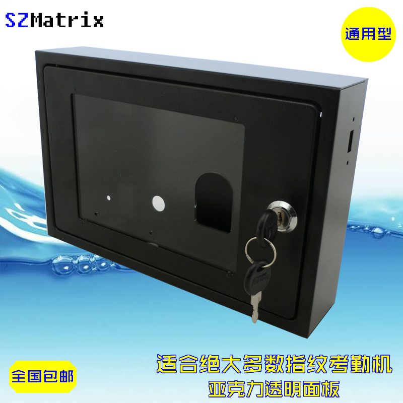 Central control attendance machine metal protective box Punch machine  protective cover fingerprint machine shell work attendance machine  universal box