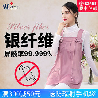 Youjia radiation protection suit maternity clothes genuine silver fiber bellyband sling clothes vest working apron top four seasons