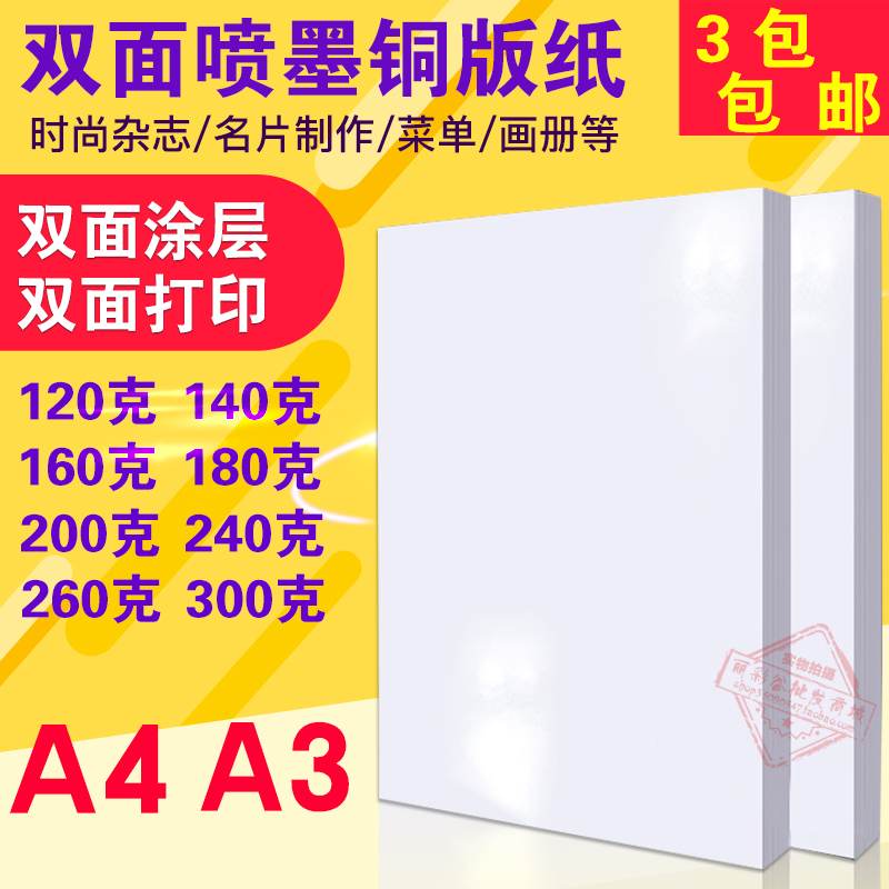 Usd 8 49 A4 A3 Double Sided Glossy Photo Paper Color Inkjet Coated