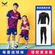 Children's soccer clothing suit autumn and winter long-sleeved four-piece primary school competition training suit Messi C Luo jersey custom