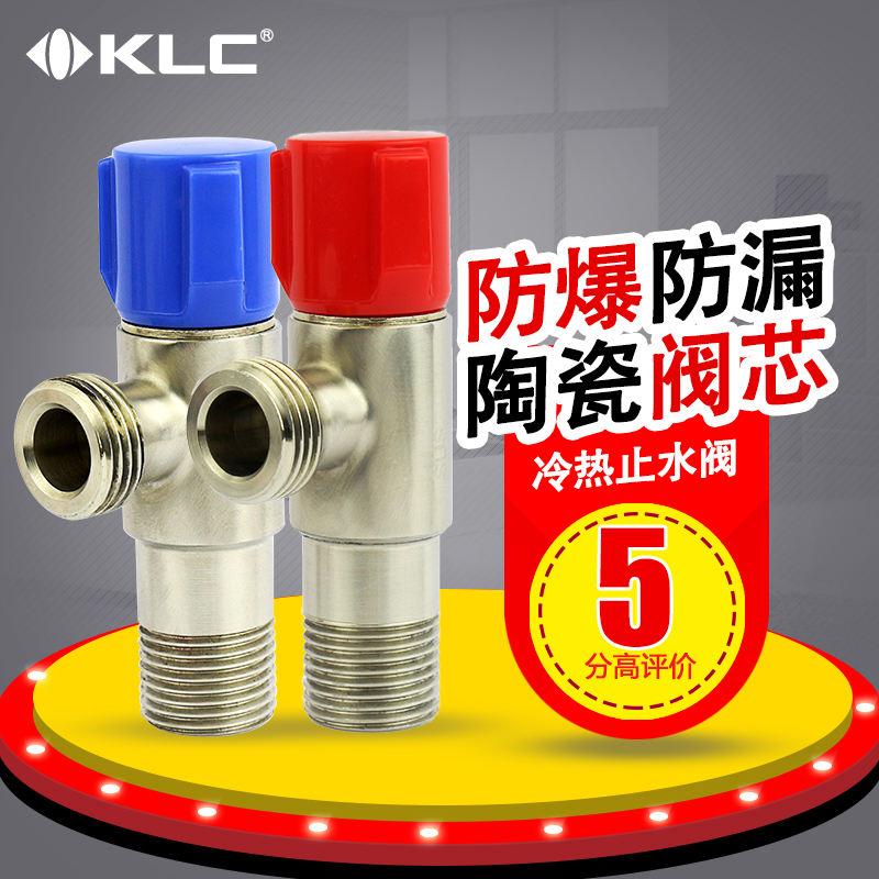 KLC304不銹鋼三角閥熱水器用角閥冷熱水角閥加厚冷熱止水閥