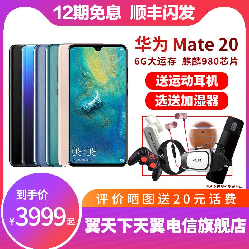 【12期免息 送4個贈品】Huawei/華為Mate 20全網通手機 華為mate20pro mate20x華為mate20手機官方旗艦店正品