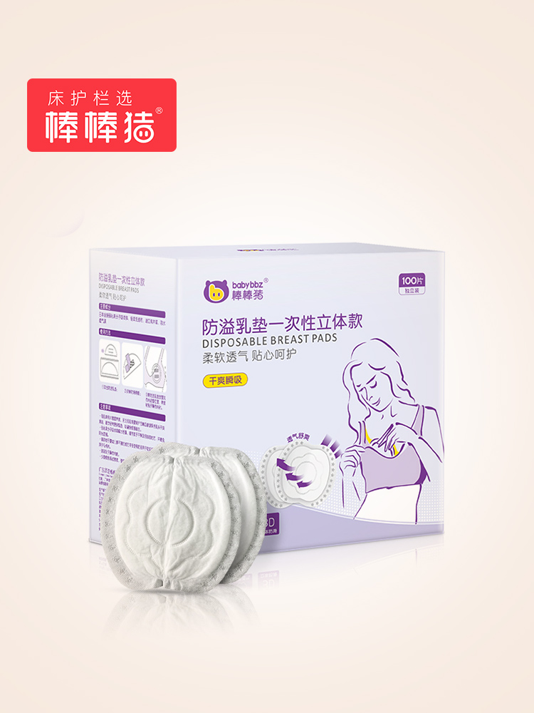 Lollipop pig anti-galactorrhea pad disposable breast pad leak-proof spilled milk stickers anti-benefit milk pads not washable 100 pieces