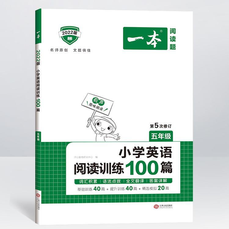 022版一本小学生英语阅读训练100篇+小学英语听力话题步步练