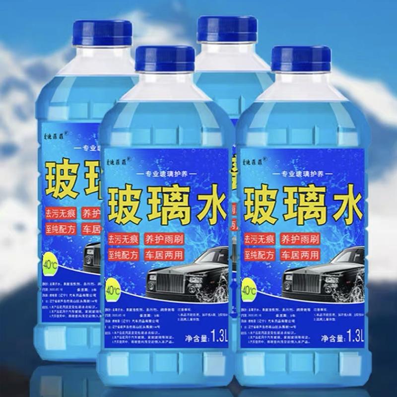 【2瓶】汽车冬季雨刷精家用轿车防冻玻璃水