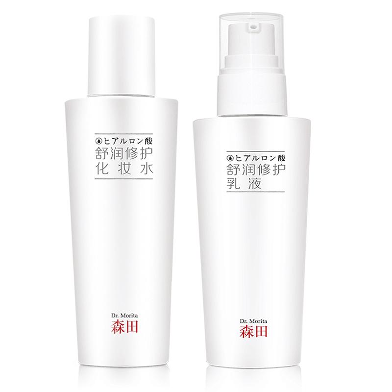 【森田】补水保湿修护化妆水乳液护肤品套装
