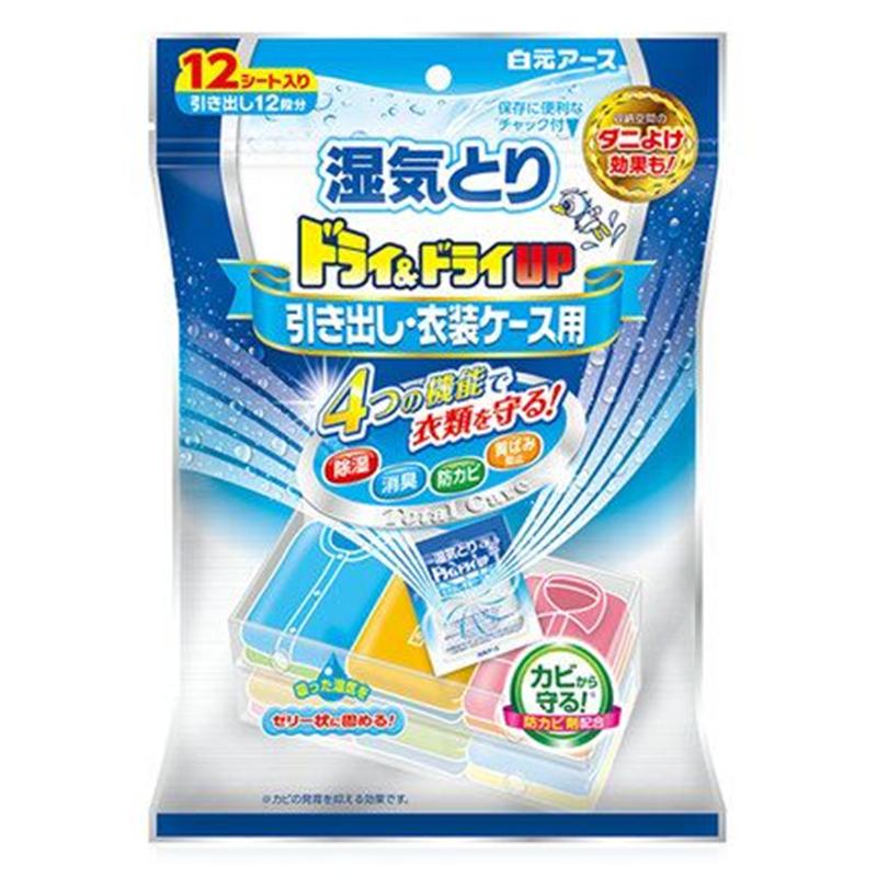 日本白元干燥劑12片除濕袋衣柜抽屜型家用室內防潮防霉吸濕消臭