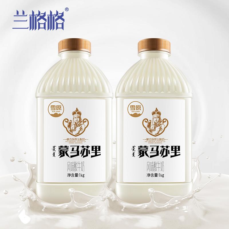 兰格格内蒙古马苏里原味低温酸奶桶装1000g*2 早餐风味发酵型酸奶