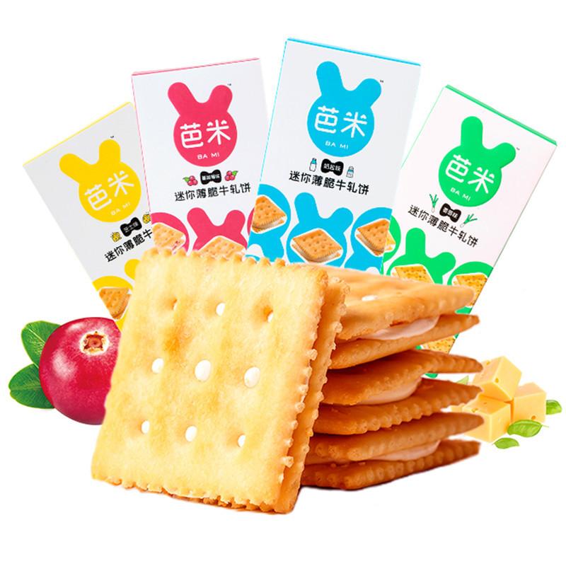 芭米软奶牛扎饼干1盒 台湾风味手工牛轧糖苏打夹心饼干 休闲零食
