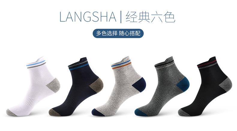 浪莎 100%新疆长绒棉 运动男袜 6双 图9