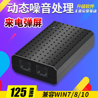 Hangpu HV1 telephone recording box, recording equipment, incoming call, pop-up screen, computer dialing, telephone recording system, landline monitoring, USB caller, call inquiry, fixed-line recording equipment