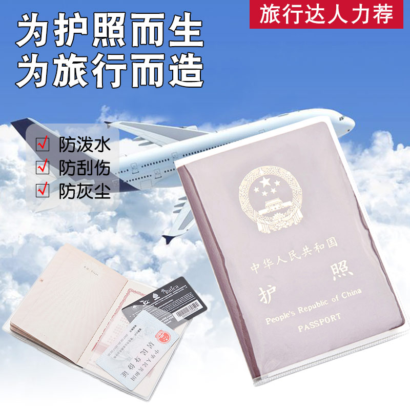 Passport cover passport protection cover transparent thickened passport cover travel pass protection cover passport shell certificate cover