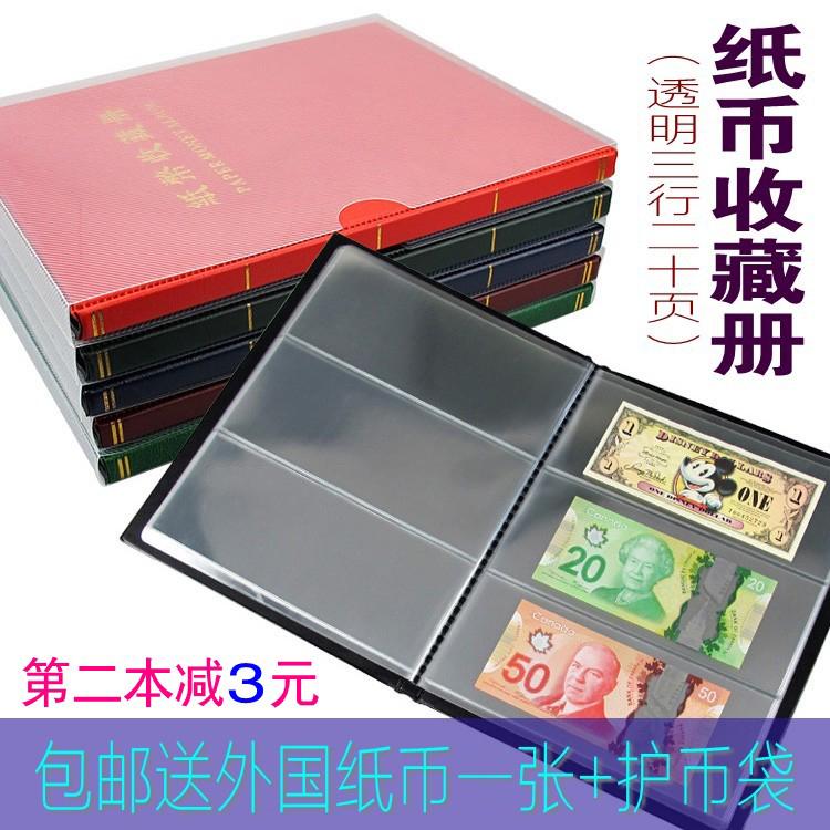 PCCB纸币册收藏册 透明三行 20页放60张 人民币钱币纪念钞空册