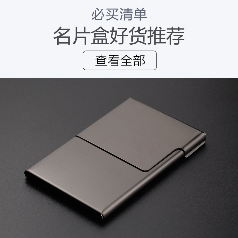Business card holder Men\'s business high-end fashion ultra-thin ...