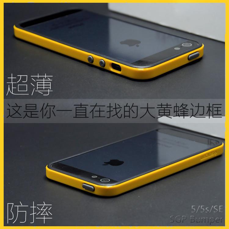 苹果SE手机壳SGP大黄蜂超薄边框散热iphone5s防摔软硅胶保护套五5
