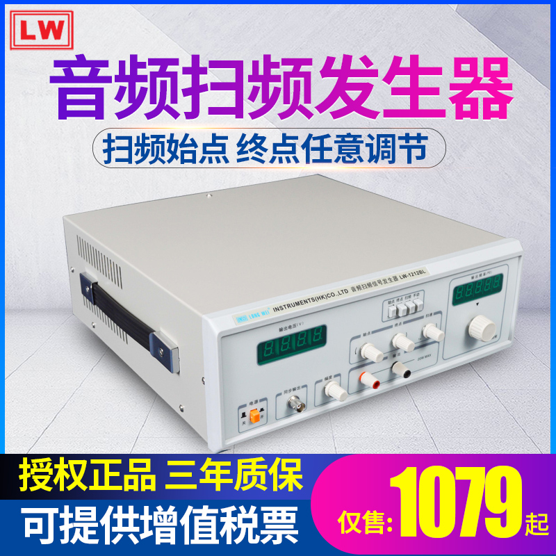 Longwei audio frequency sweep signal generator 20W audio sweeper