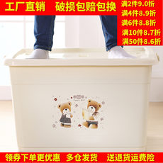 Receiving box plastic extra large-size clothing finishing box thickened clearance large storage box has covered clothing storage box
