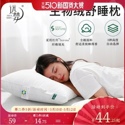 Yuanmeng pillow DuPont Sorona fiber cotton household single pillow adult cervical spine pillow hotel pillow