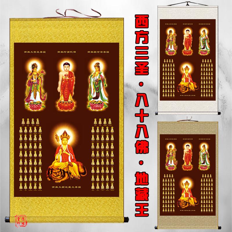 佛像88八十八佛挂画卷轴画西方三圣地藏王菩萨画像结缘丝绸画包邮