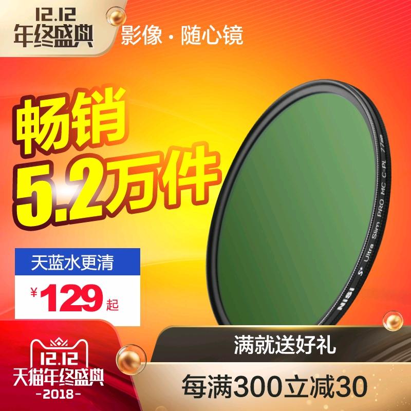 耐司MC CPL镀膜偏振镜40.5 49 52 55 58 62 72 82 67mm77mm微单单反相机偏光镜滤镜佳能尼康索尼风光摄影拍照