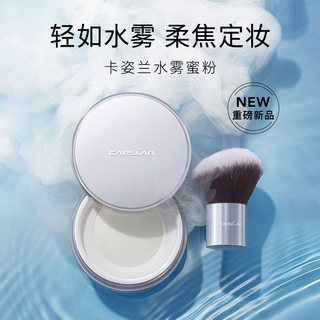 Kazilan water mist powder water loose powder makeup powder waterproof, sweat-proof, long-lasting makeup oil control genuine female