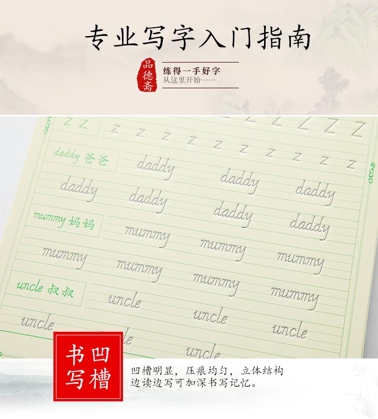 小学课本凹槽-详情_05.jpg