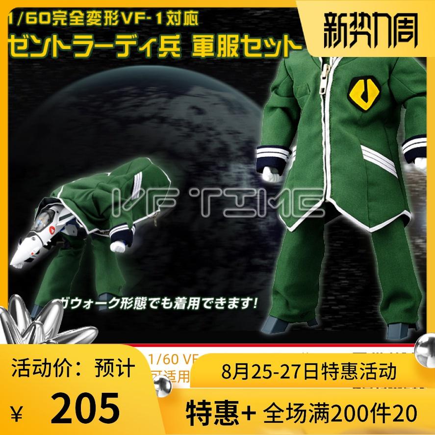 YAMATO 太空堡垒 MACROSS 超时空要塞 1/60 VF-1 天顶星 士兵服