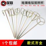 Pole rod stirring rod mixer putty powder electric rotating rod rod spiral ashing water drill bit single rod lime impact