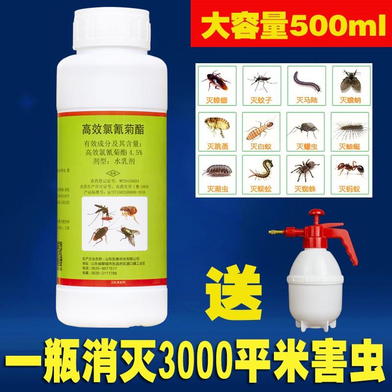 大瓶装杀虫剂蟑螂蚊子跳蚤养殖场户外家用 植物下水道杀虫药喷雾