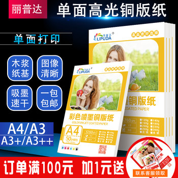 Li Puda sided coated paper 180 g a4 color inkjet printing paper magazine cover photo paper 120g A3
