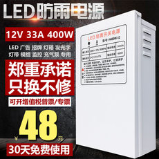 LED light-emitting word special rain-proof switch power 12V33A light box outdoor advertising sign 12V400W transformer