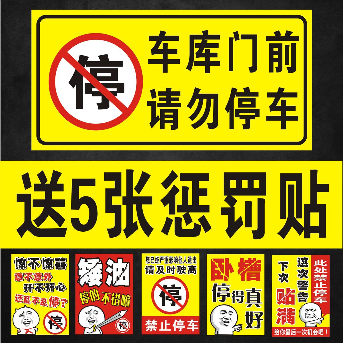 usd 7 04 anti blocking door stickers garage warehouse store in