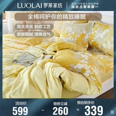 Luole home textile cotton bed supplies 40 cotton four-piece set 1.5M / 1.8M bed single double bed sheet cover