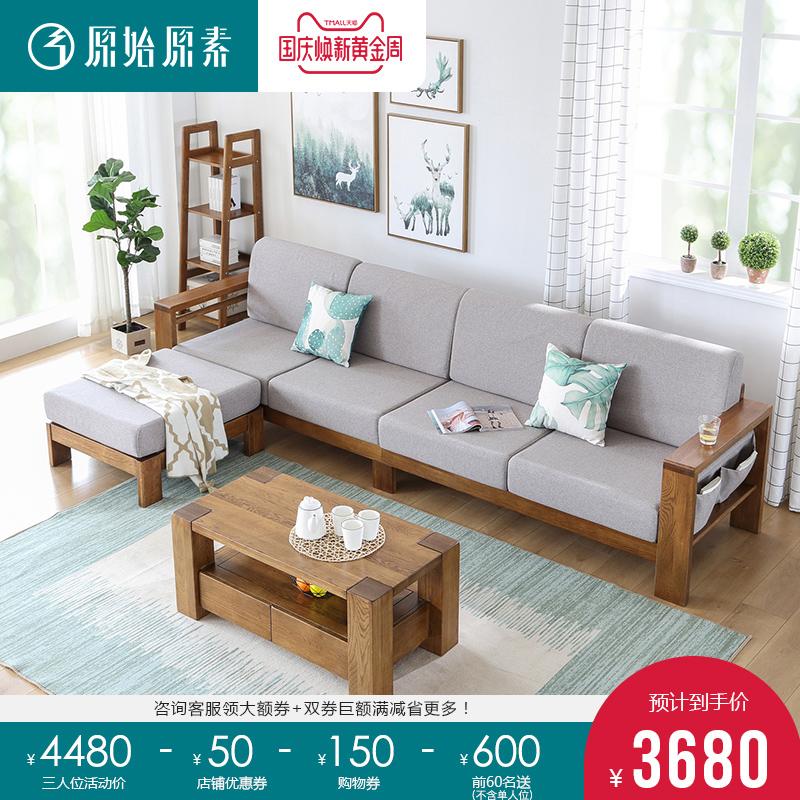 原始原素全實木沙發橡木拐角組合小戶型客廳家具北歐簡約現代沙發