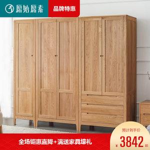 原始原素全实木衣柜2门组合式北欧现代简约家具4门橡木大衣柜衣橱