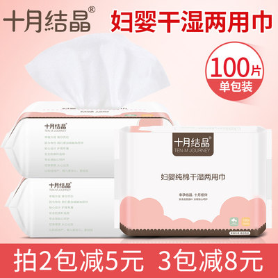 October Crystallized Wipes Home Cotton Soft Wipes Wet and Dry Wipes Disposable Face Wash Thicken Cotton Paper Towels 100